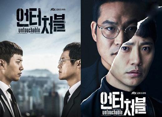 Phim Bất Khả Xâm Phạm Untouchable 2017 Jin Goo VTV3 Thuyết Minh Full HD