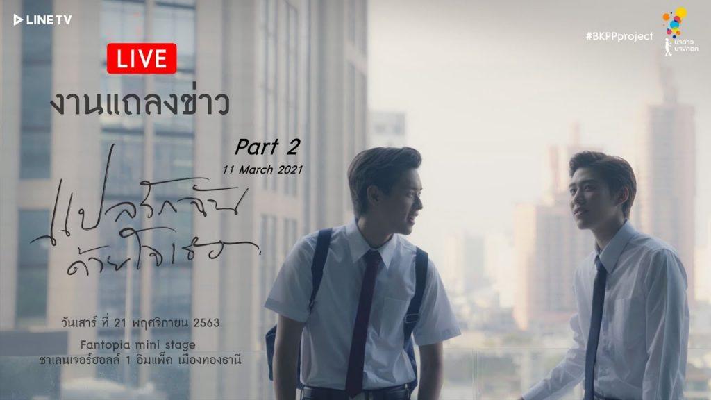 Phim Giải Mã Tình Yêu Anh Bằng Trái Tim Em Phần 2 Việt Sub | Phim Đam Mỹ Thái Lan