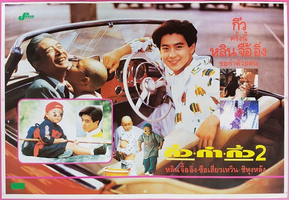 Phim Thiếu Lâm Tiểu Tử Phần 1 Thích Tiểu Long Full HD Thuyết Minh