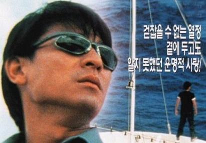 Phim Ái Tình Ảo Mộng Lưu Đức Hoa - Fascination Amour 1999 Full HD Lồng Tiếng