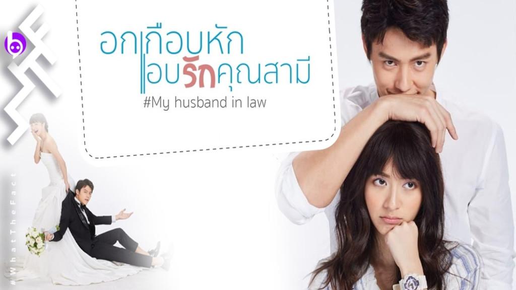 Phim Yêu thầm anh xã 2020 My Husband In Law 2020 Việt Sub link nhanh